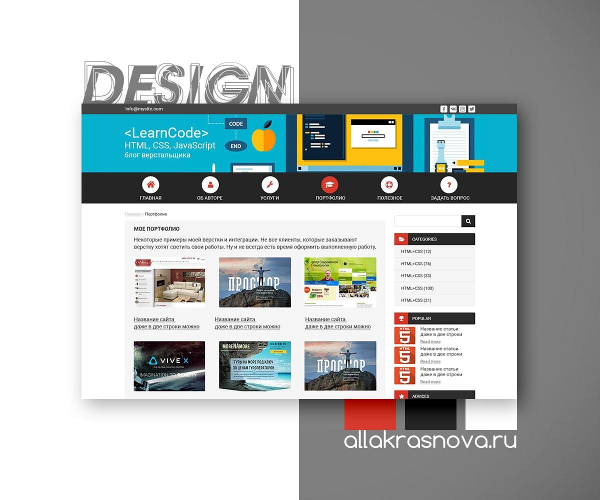 Дизайн блога программиста/ allakrasnova.ru