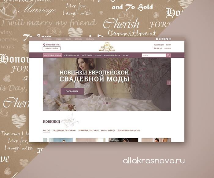 Дизайн интернет-магазина свадебных платьев/ allakrasnova.ru