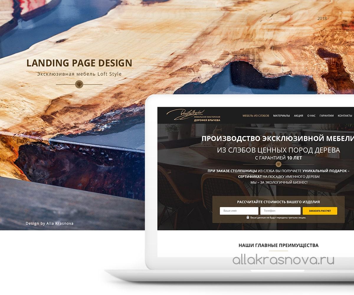 Дизайн сайта столярной мастерской/ allakrasnova.ru
