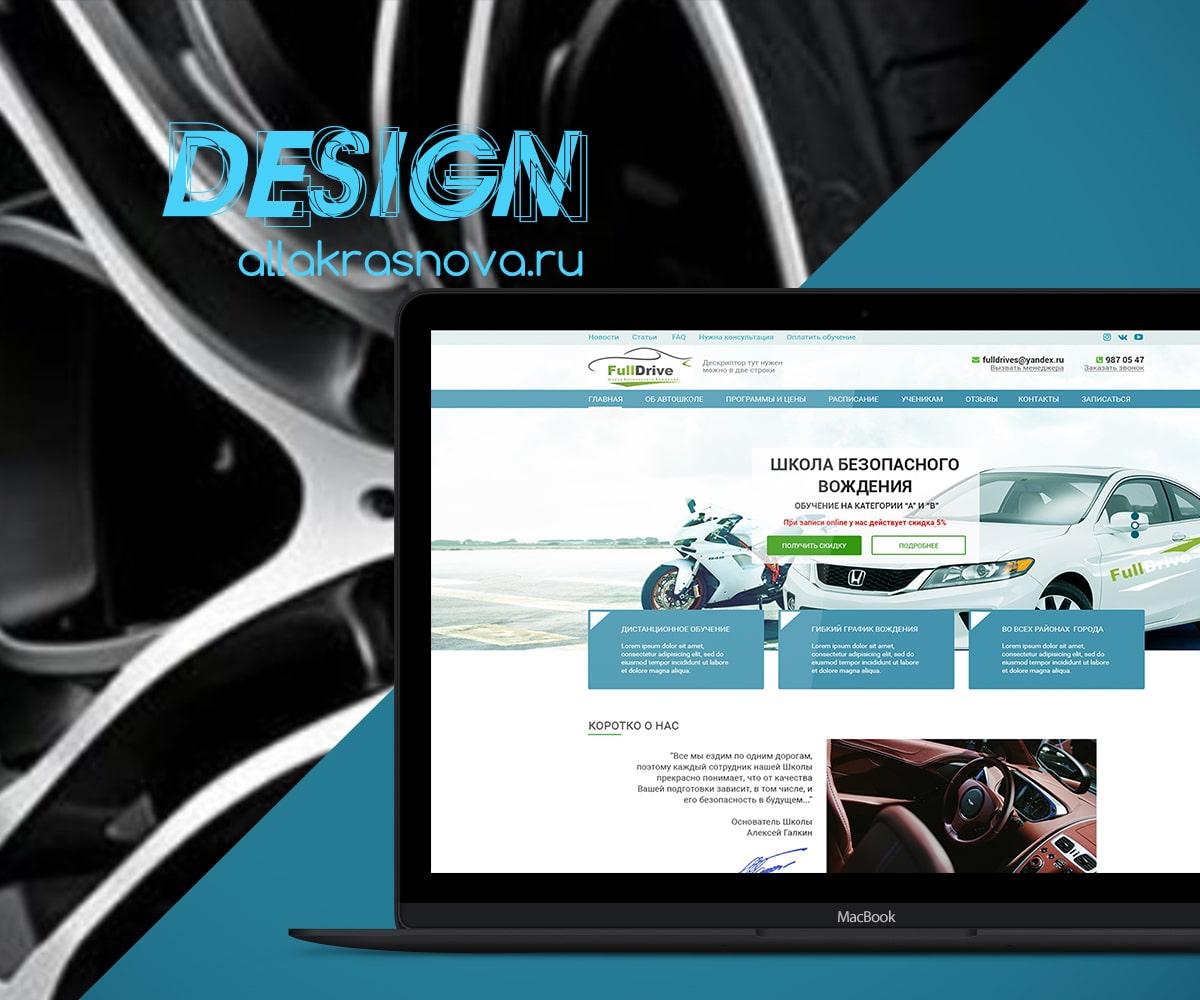 Дизайн сайта автошколы главная страница/ allakrasnova.ru