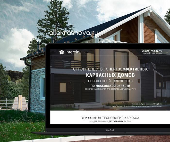 Дизайн сайта строительной компании/ allakrasnova.ru