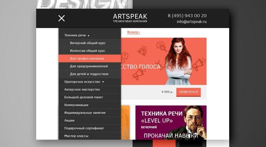 Дизайн сайта тренера по ораторскому искусству/ allakrasnova.ru