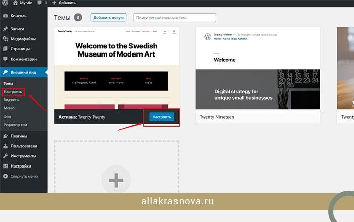primer-aktivnoj-temy-v-oformlenii-bloga-sajta-na-vordpress