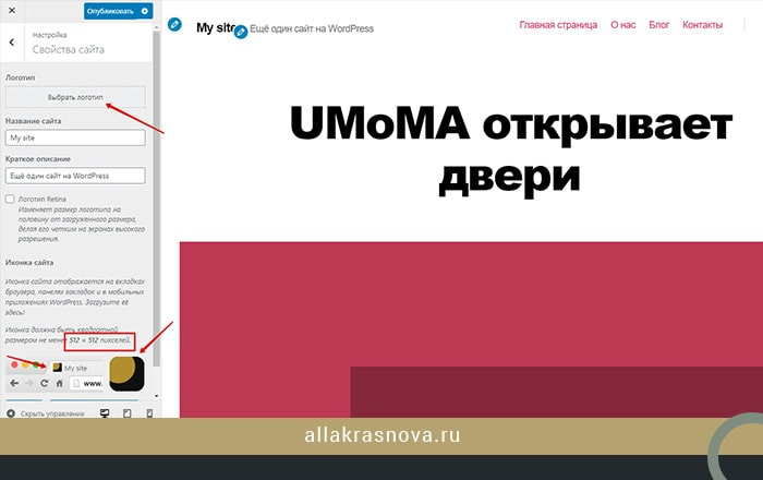 kak-ustanovit-logotip-i-favikon-v-shablon-sajta-na-vordpress