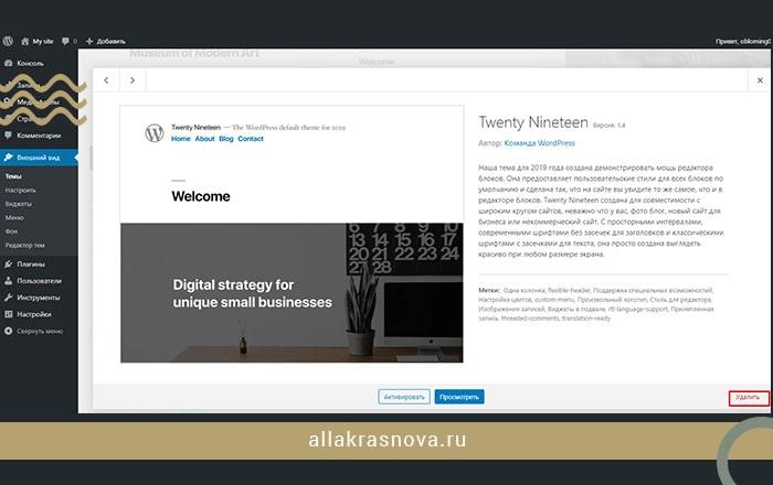 kak-udalit-nenuzhnuyu-temu-dlya-bloga-sajta-na-vordpress