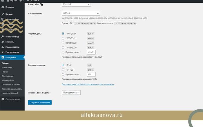 vybor-formata-daty-i-vremeni-dlya-bloga-na-vordpress