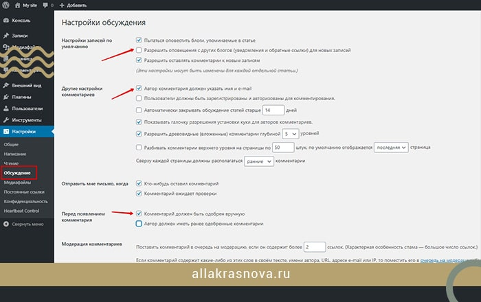 nastrojki-obsuzhdeniya-publikacij-v-bloge-na-vordpress