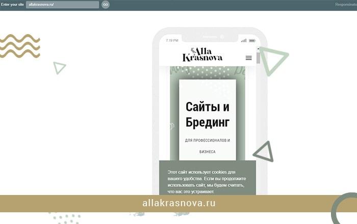 проверка адаптивности сайта allakrasnova.ru