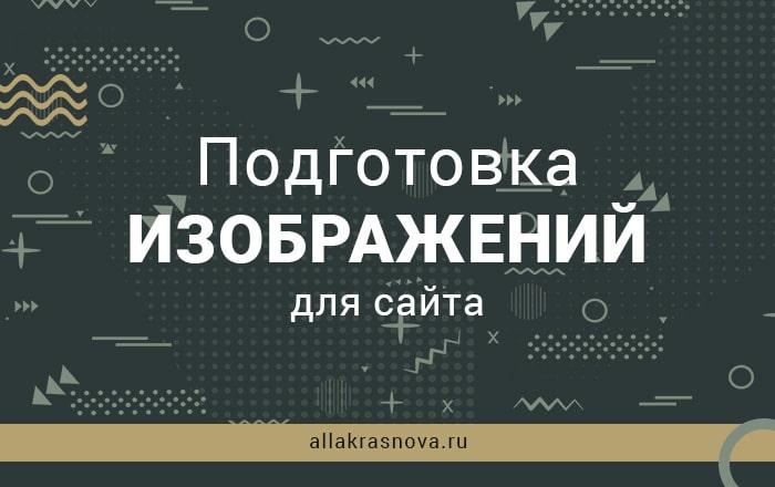 Сервисы подготовки изображений для сайта | https://allakrasnova.ru