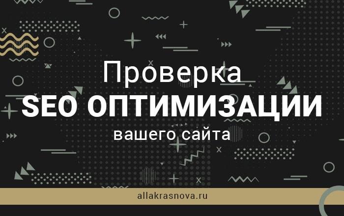 Инструменты для бесплатной проверки SEO оптимизации сайта | https://allakrasnova.ru