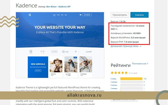 Тема Kadence для сайта WordPress