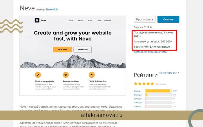 Тема Neve для сайта WordPress