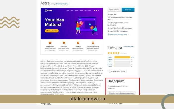 Тема Astra для сайта WordPress