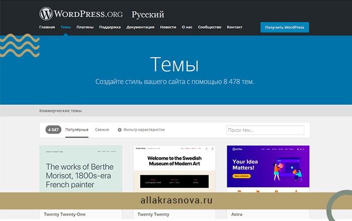 Темы для сайтов в официальном каталоге WordPress