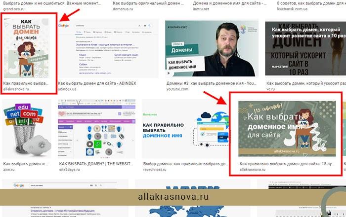 Выдача изображений моего сайта в поисковых запросах через google картинки