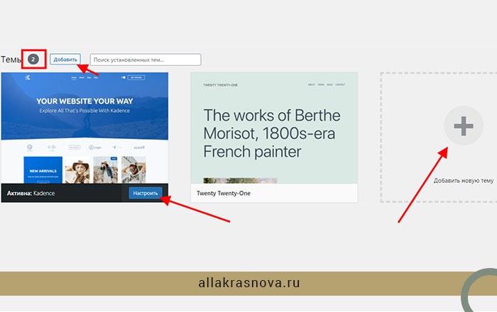 Как добавить тему WordPress на сайт