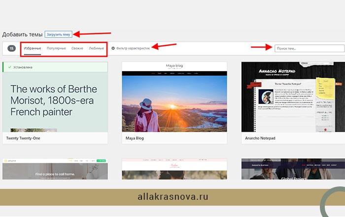 Как найти бесплатную тему WordPress в официальном каталоге