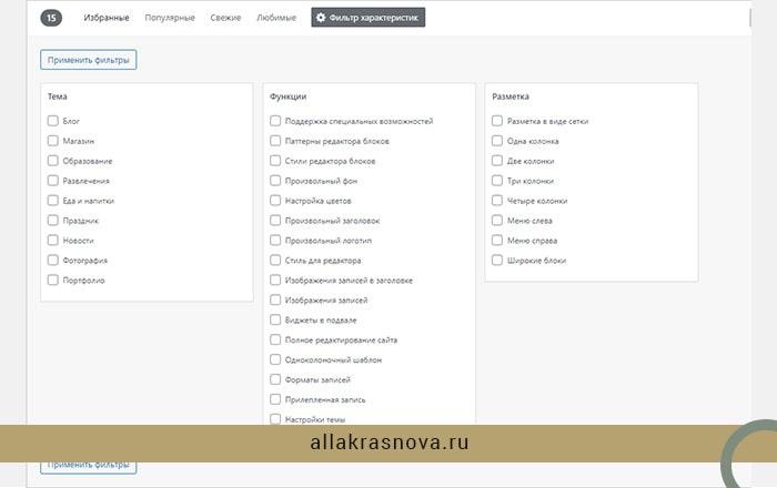 Настройки фильтра поиска тем WordPress в официальном каталоге