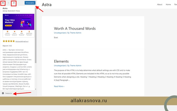 Как предварительно просмотреть сайт с новой темой WordPress