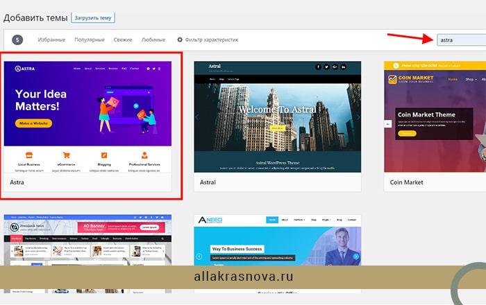 Тема Astra в официальном каталоге тем WordPress