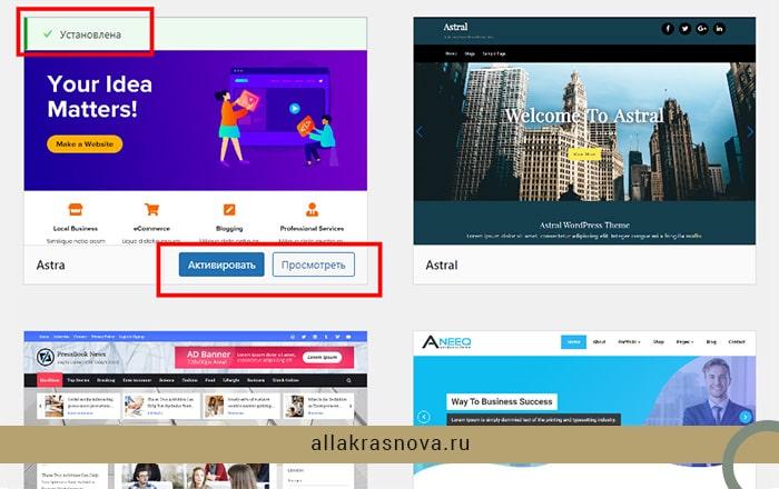 Установка темы Astra на сайт WordPress