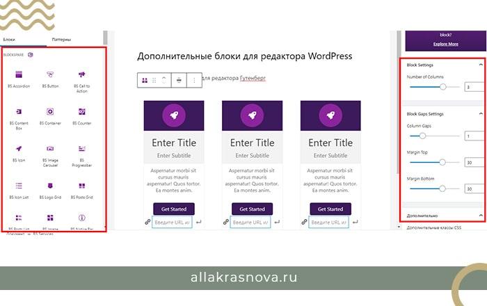 Настройки плагина дополнительных блоков Blockspare в редакторе WordPress