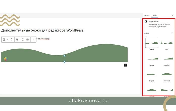 Настройки плагина дополнительных блоков CoBlocks в редакторе WordPress
