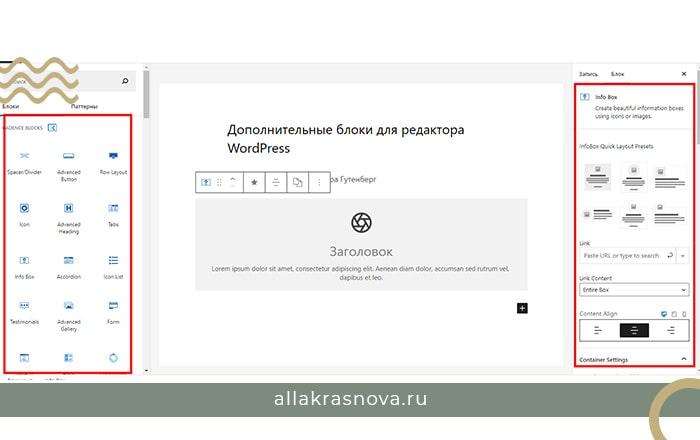Настройки плагина дополнительных блоков Kadence в редакторе WordPress