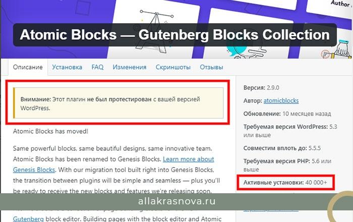Плагин Atomic Blocks не был протестирован с моей версией WordPress