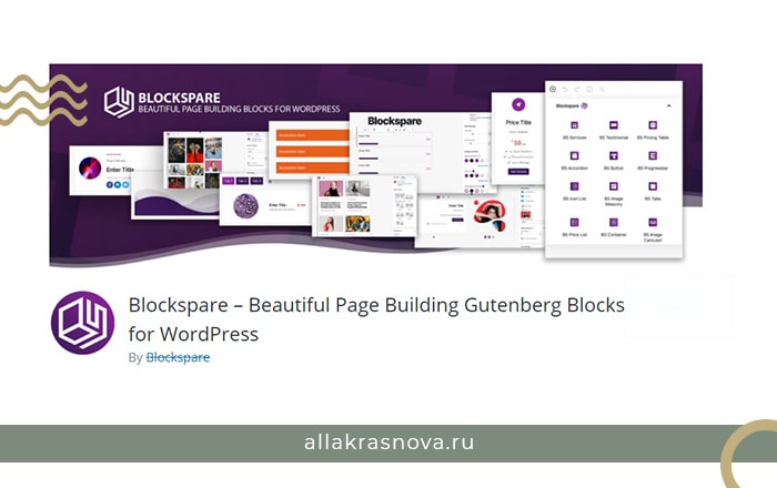 Плагин дополнительных блоков Blockspare для редактора WordPress Gutenberg