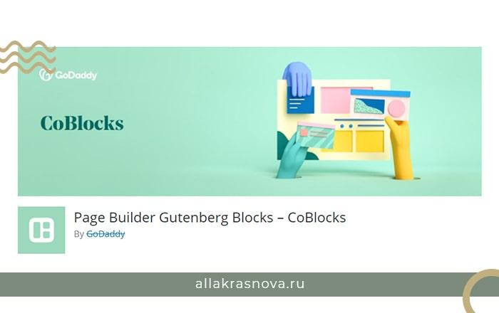 Плагин дополнительных блоков CoBlocks для редактора WordPress Gutenberg