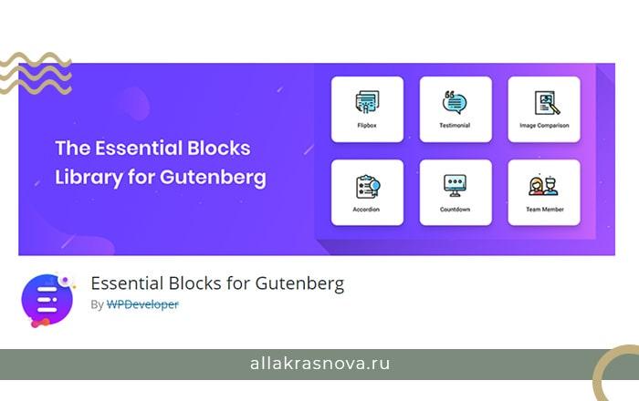 Плагин дополнительных блоков Essential Blocks для редактора WordPress Gutenberg