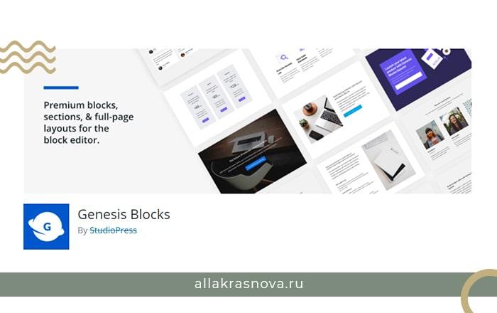 Плагин дополнительных блоков Genesis для редактора WordPress Gutenberg