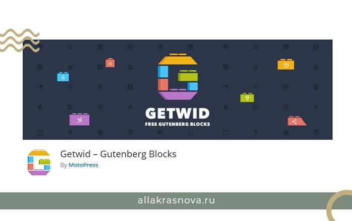 Плагин дополнительных блоков Getwid для редактора WordPress Gutenberg