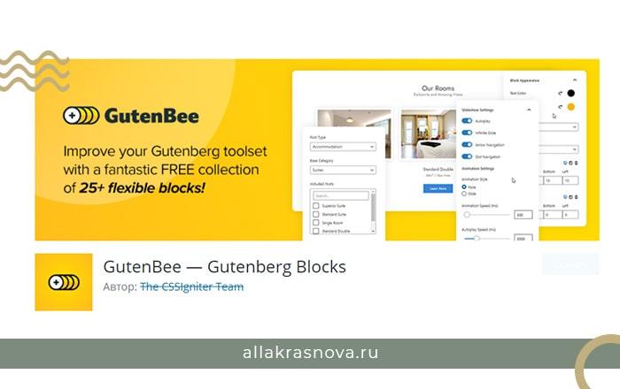 Плагин дополнительных блоков GutenBee для редактора WordPress Gutenberg