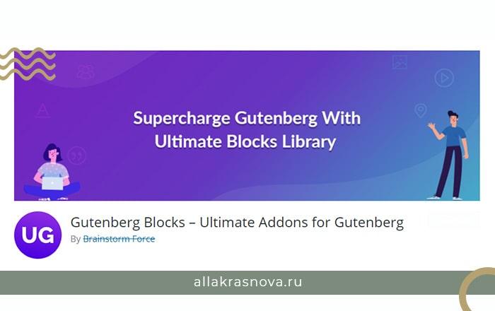 Плагин дополнительных блоков Gutenberg Blocks для редактора WordPress Gutenberg