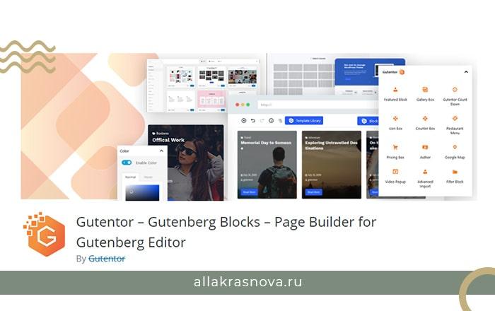 Плагин дополнительных блоков Gutentor для редактора WordPress Gutenberg