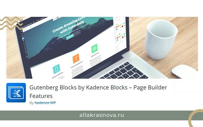 Плагин дополнительных блоков Kadence для редактора WordPress Gutenberg