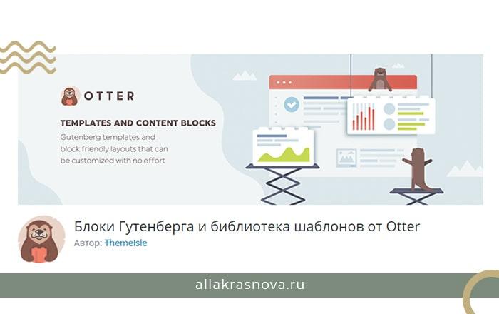 Плагин дополнительных блоков Otter для редактора WordPress Gutenberg