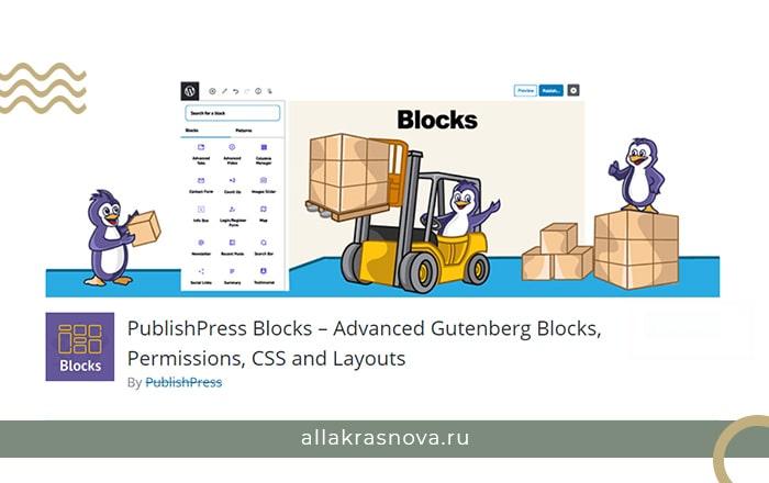 Плагин дополнительных блоков PublishPlus Blocks для редактора WordPress Gutenberg