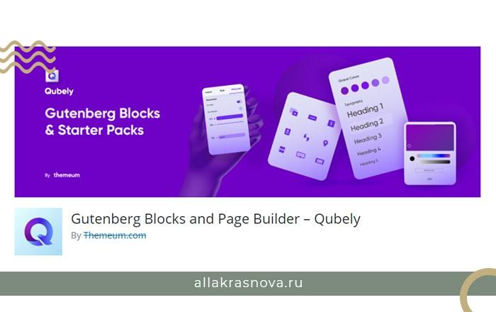 Плагин дополнительных блоков Qubely для редактора WordPress Gutenberg