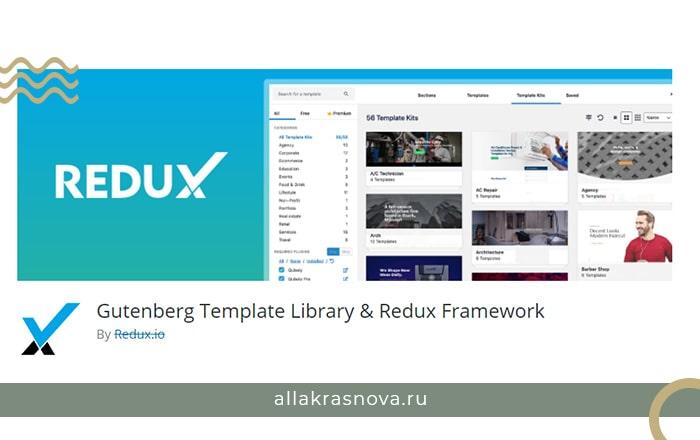 Плагин дополнительных блоков Redux для редактора WordPress Gutenberg