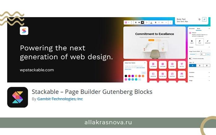 Плагин дополнительных блоков Stackable для редактора WordPress Gutenberg