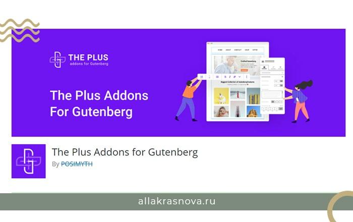 Плагин дополнительных блоков The Plus для редактора WordPress Gutenberg