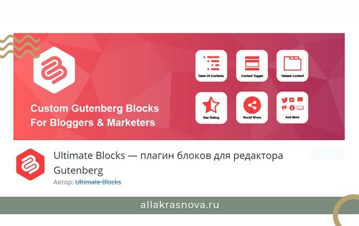 Плагин дополнительных блоков Ultimate Blocks для редактора WordPress Gutenberg