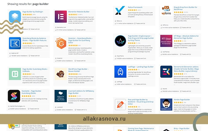 Плагины WordPress для создания сайта для бизнеса