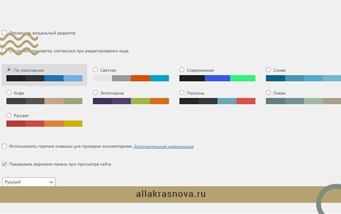 Варианты настройки цветового решения консоли WordPress