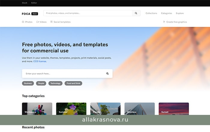 Focastock — бесплатный фотосток с фотографиями высокого разрешения