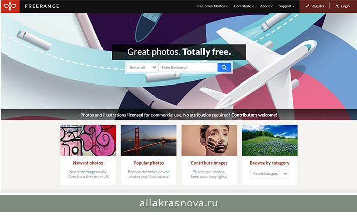 FreeRange — бесплатный фотосток с фотографиями высокого разрешения