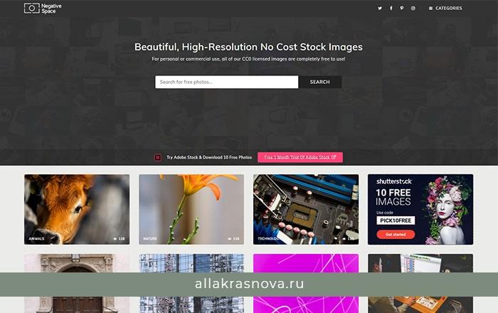 NegativeSpace — бесплатный фотосток с фотографиями высокого разрешения